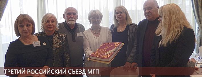 Третий российский съезд Международной гильдии писателей состоялся