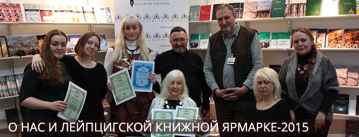 О Нас и Лейпцигской книжной ярмарке-2015