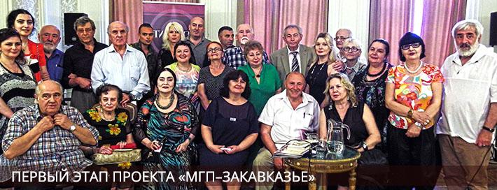 Первый этап проекта «МГП–Закавказье»