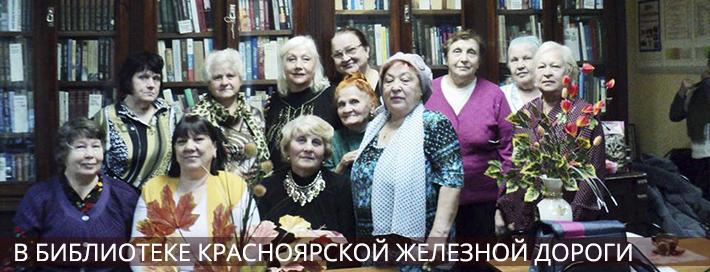 В библиотеке Красноярской железной дороги
