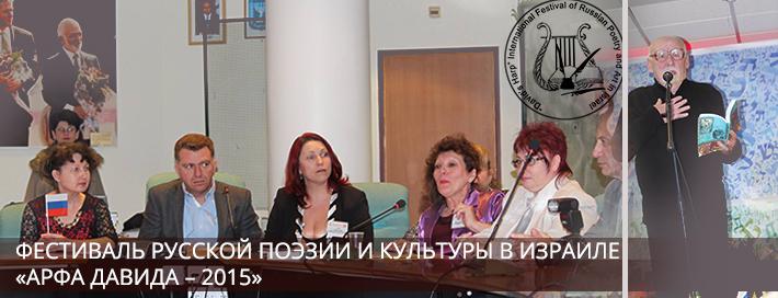 Фестиваль русской поэзии и культуры в Израиле «Арфа Давида – 2015».