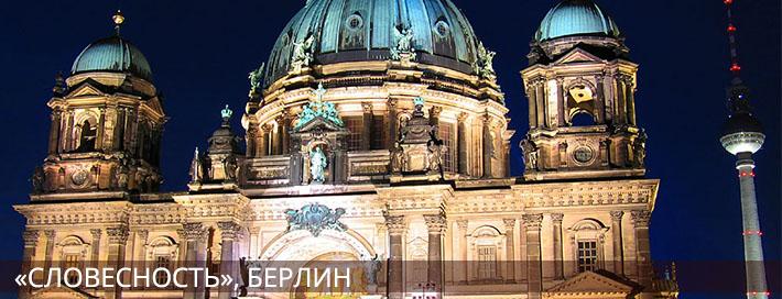 berlin slovesnost