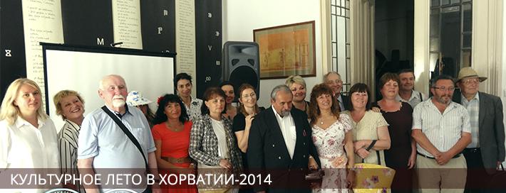 Культурное лето в Хорватии-2014