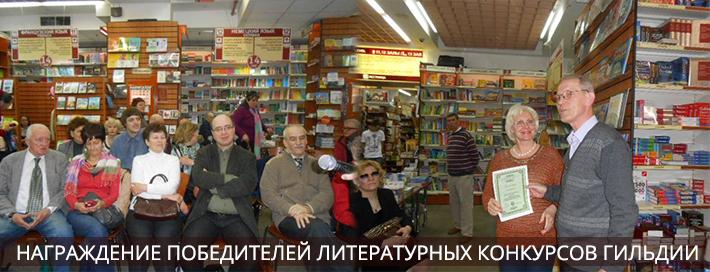 награждение победителей литературных конкурсов Гильдии