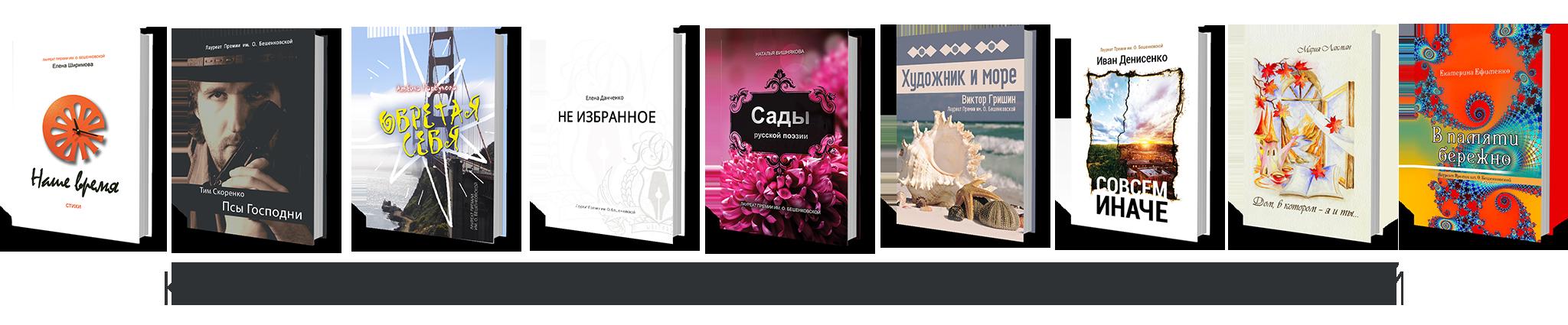 Книги лауреатов премии им. О. Бешенковской