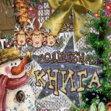 Сказка на Рождество «ВОЛШЕБНАЯ КНИГА» изд. STELLA