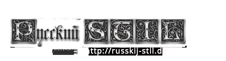 Программа мероприятий в рамках фестиваля «Русский Stil 2015»