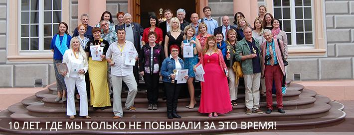 10 лет фестивалю «Русский Stil»