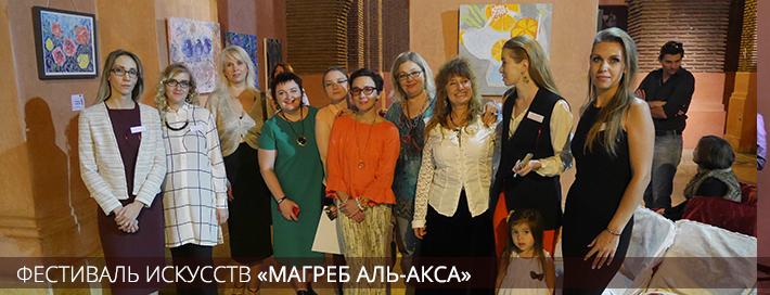 Фестиваль искусств «Магреб аль-Акса»