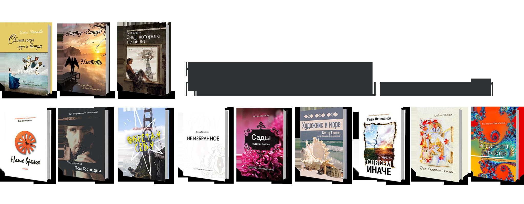 Премия им. О. Бешенковской