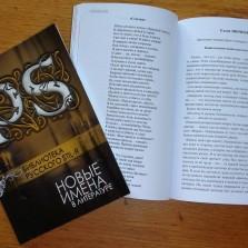 По страницам украинских СМИ: о международном Фестивале-Конкурсе Литературы и Искусства «Русский Stil»