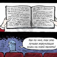 Экранизация вашей книги – миф или реальность?