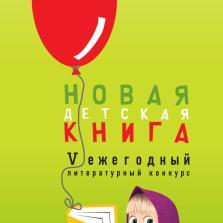 Детская книга!