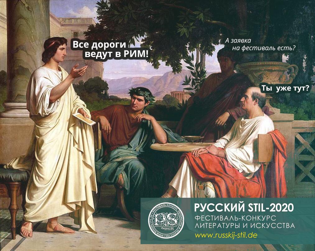 Русский STIL