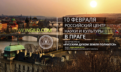 Российский центр науки и культуры в Праге