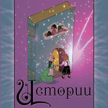 Книга-победитель конкурса «Паруса мечты»