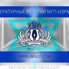 «Литературные встречи МГП-Израиль»