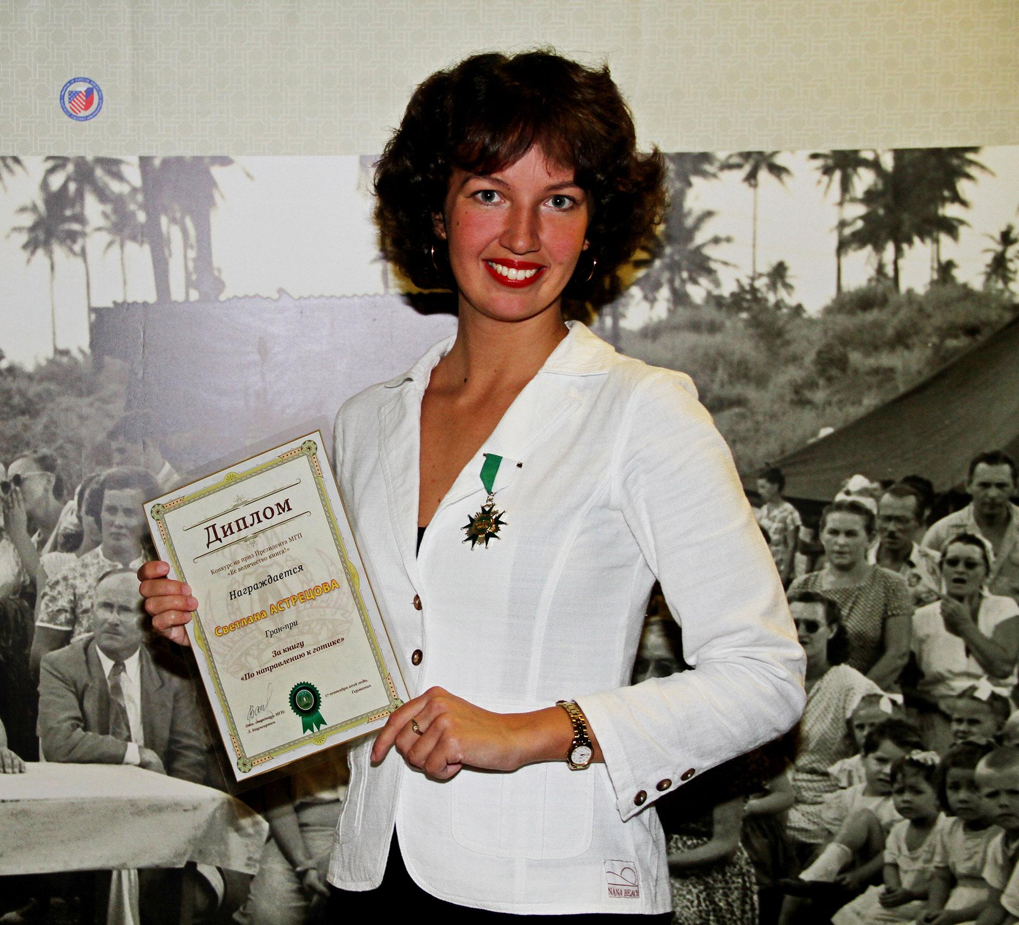 Гран-При конкурса в номинации «Поэзия»