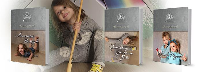 книги автора Эвелины Цегельник «Улыбаясь уголками рта», Лохматый Ветерок» и «Чувство Родины»)