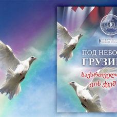 «Под небом Грузии-2018» Итоги