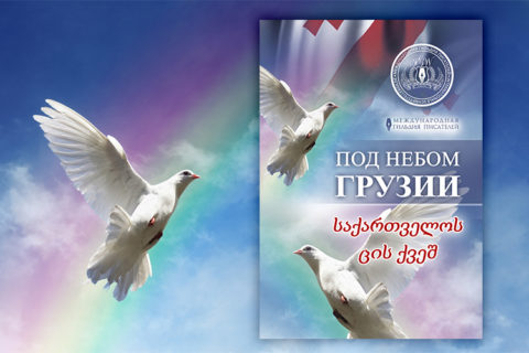 Литературный альманах «Под небом Грузии»