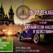 Итоги \ Литературная Ассамблея «Хранители наследия в действии» \ Прага
