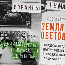 Фестиваль искусств «ЗЕМЛЯ ОБЕТОВАННАЯ»