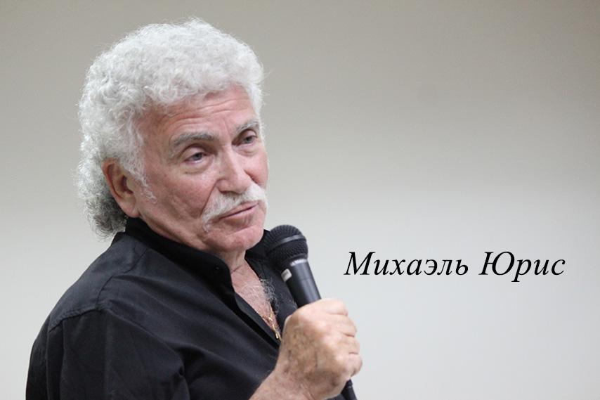 Михаэль Юрис