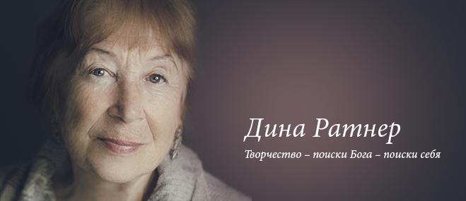 Дина Ратнер