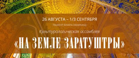 Культурологическая ассамблея «На земле Заратуштры» отменяется из-за коронавируса