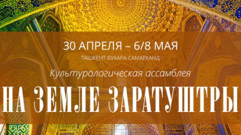 Программа культурологической ассамблеи «На земле Заратуштры»