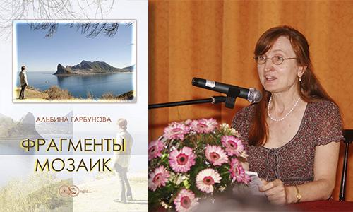 Альбина Гарбунова