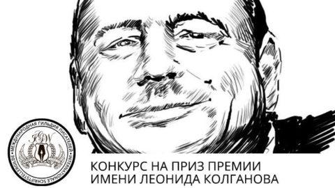 Шорт-лист заочной части поэтического конкурса им. Леонида Колганова