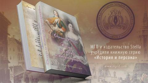 МГП: История и персона