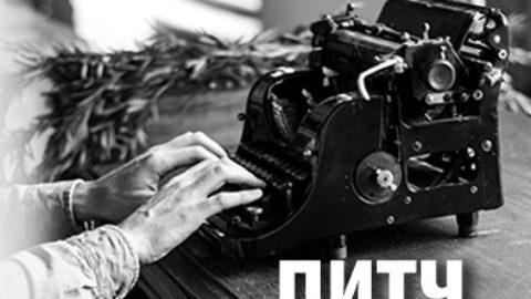 Питчинг для писателей \ Узбекистан