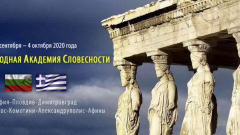 Международная Академия Словесности-2020 / Программа