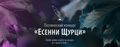Поэтический конкурс «ЕСЕННИ ЩУРЦИ» / 2020