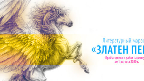 Литературный марафон «ЗЛАТЕН ПЕГАС» / 2020