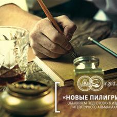 Объявляем подготовку к изданию литературного альманаха МГП  «Новые пилигримы»