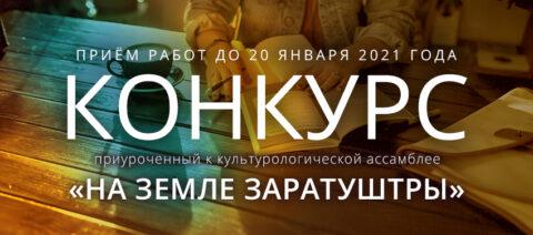 Культурологическая ассамблея «На земле Заратуштры» / 2021