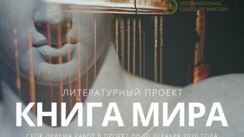 Литературный проект «Книга Мира» / 2020