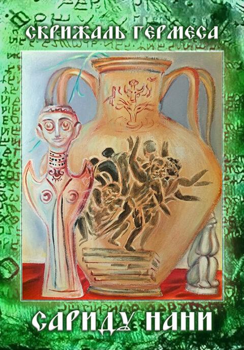 Нани Сариду: «Скрижаль Гермеса»