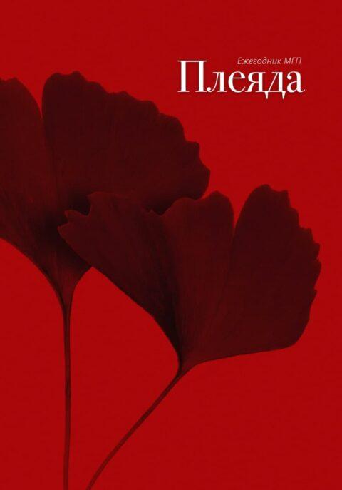 Литературный альманах ежегодник «Плеяда»